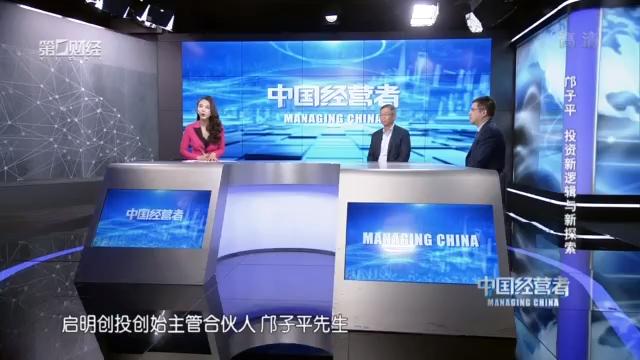 邝子平:投资新逻辑与新探索丨中国经营者