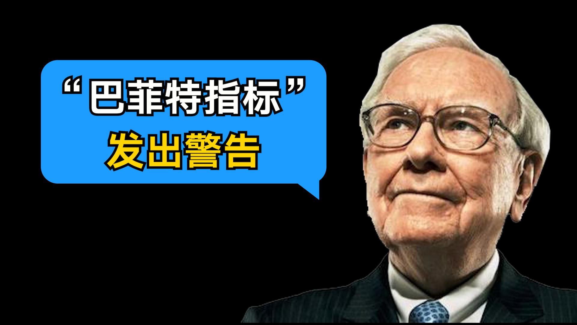 """""""巴菲特指标""""发出警告,全球抛售潮又来了?"""
