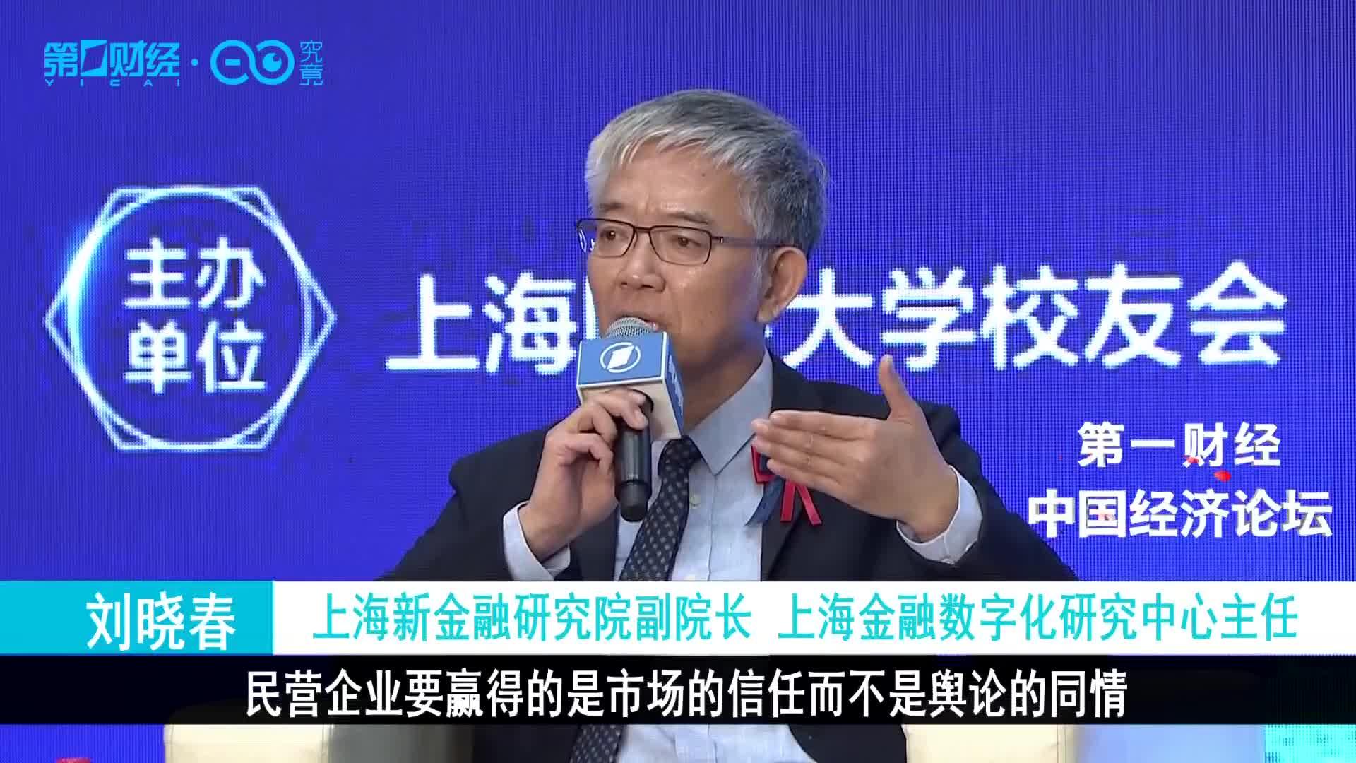 刘晓春:私营企业融资本钱高昂不封面