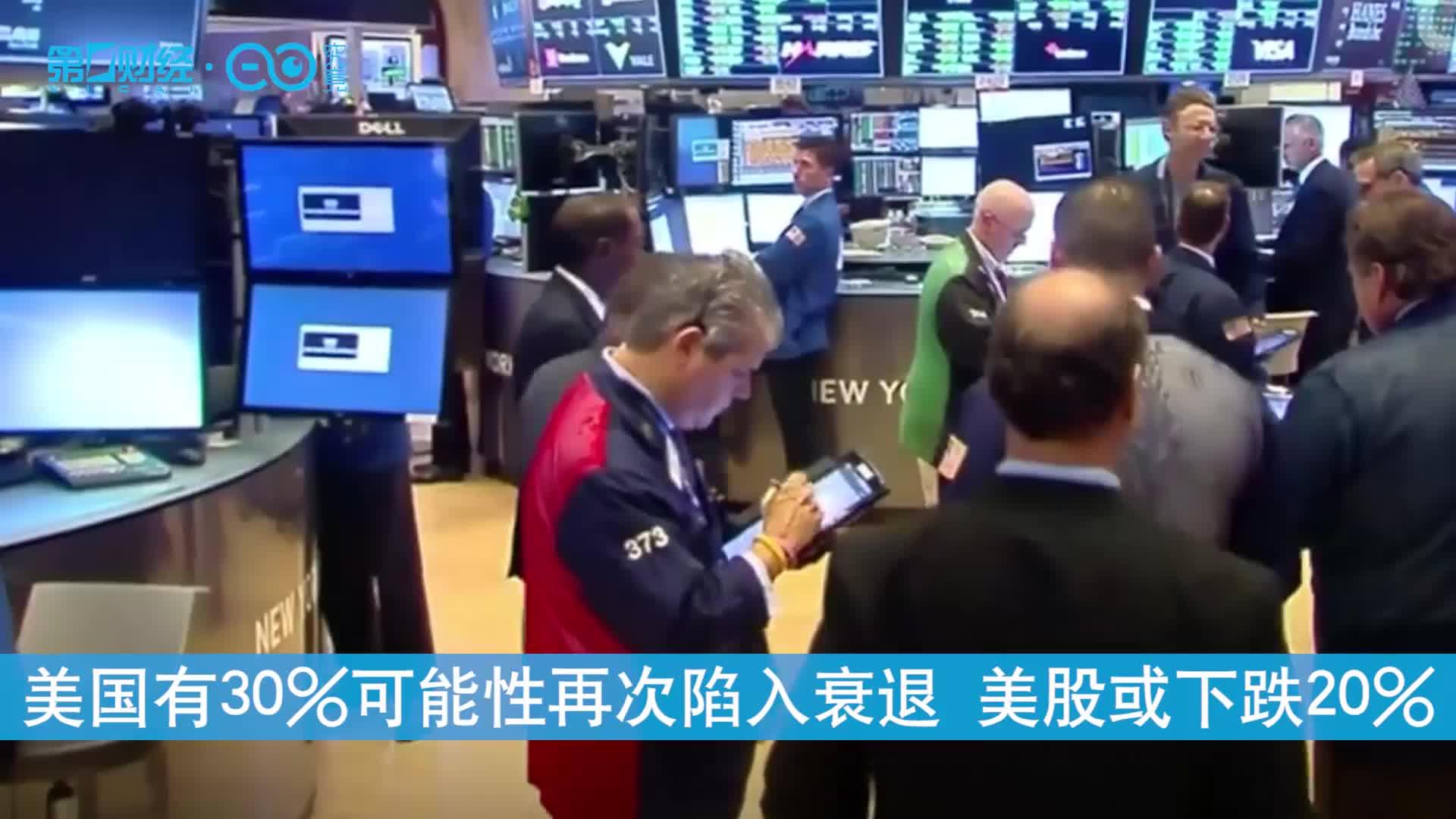 美国前财长萨默斯:美国有30%可能性再次陷入衰退 美股或下跌20%丨大咖录