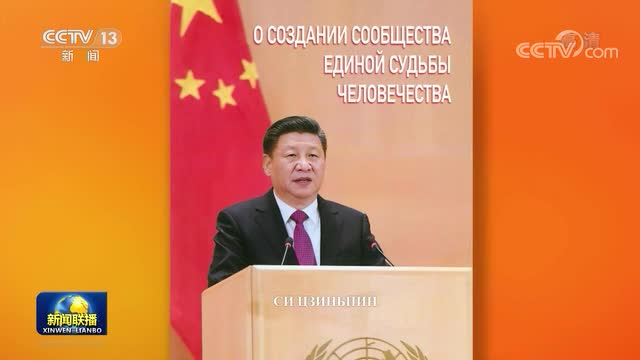 习近平《论坚持推动构建人类命运共同体》俄文版出版发行