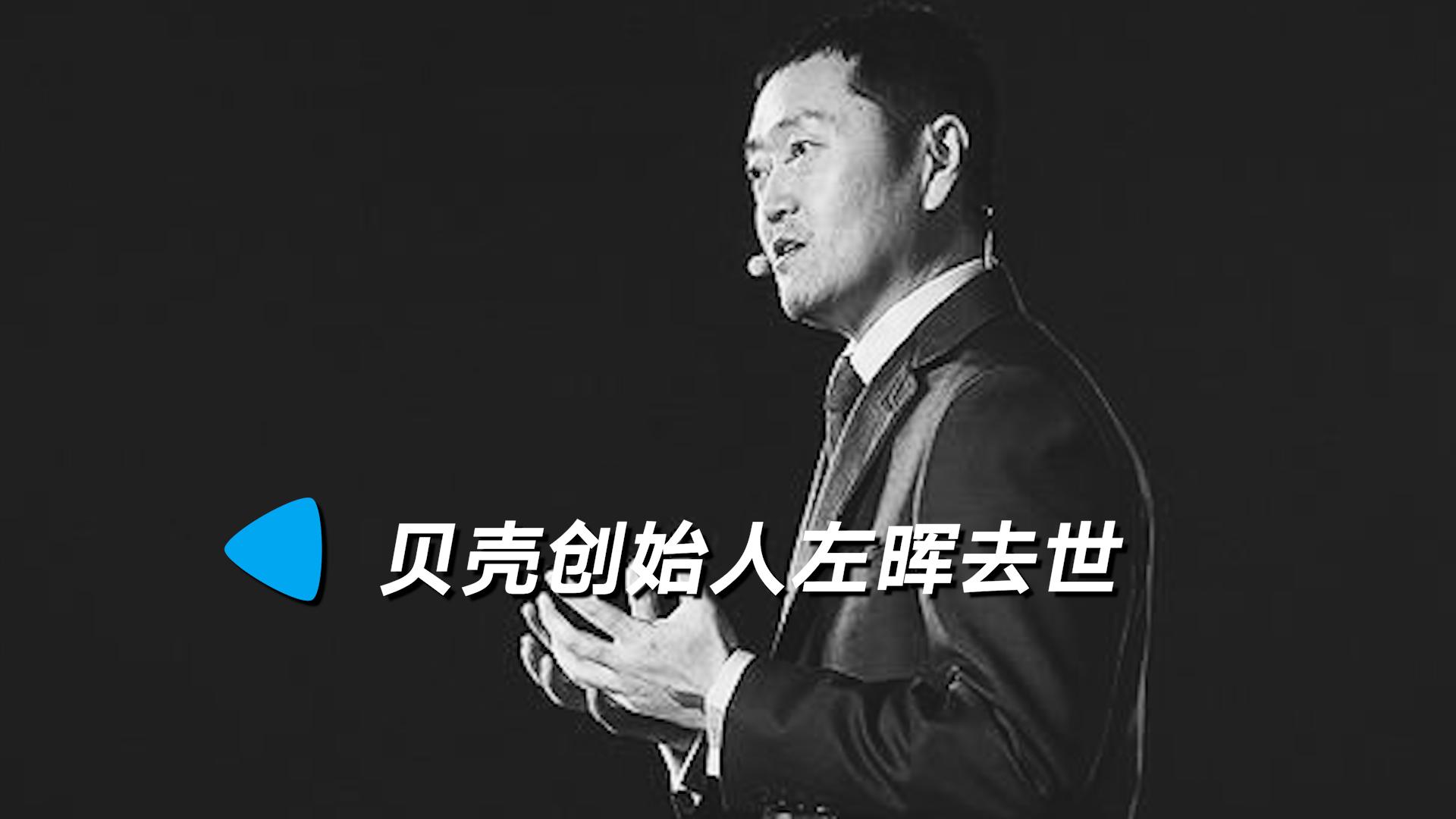 贝壳找房创始人兼董事长左晖去世,曾创立链家、自如丨时间线