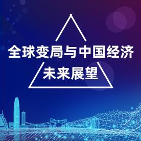全球变局与中国经济未来展望