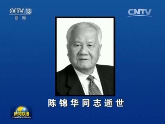 全国政协原副主席陈锦华7月2日逝世 享年87岁