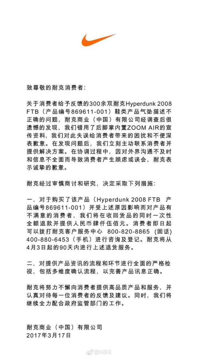 耐克中国发布致歉声明:全额退款并补偿4500元