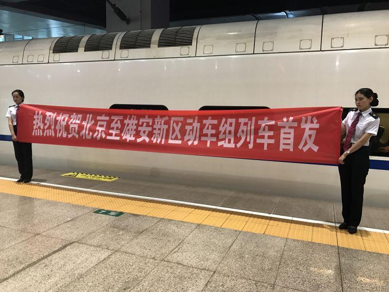 北京開往雄安新區的動車今日首發