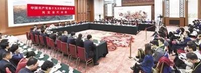 10月19日,中国共产党第十九次全国代表大会河北省代表团在人民大会堂河北厅举行第二次全体会议,继续讨论习近平同志所作的党的十九大报告,并对中外媒体开放。记者 郭 昭摄