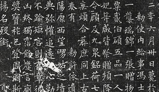 唐高宗保傅姬氏墓志片面
