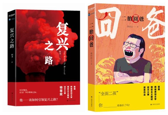 阅文旗下两部现实主义题材作品《中兴之路》、《二胎囧爸》纸质书上市。,标志着网络文学作品从网络源头走向实体。出版。