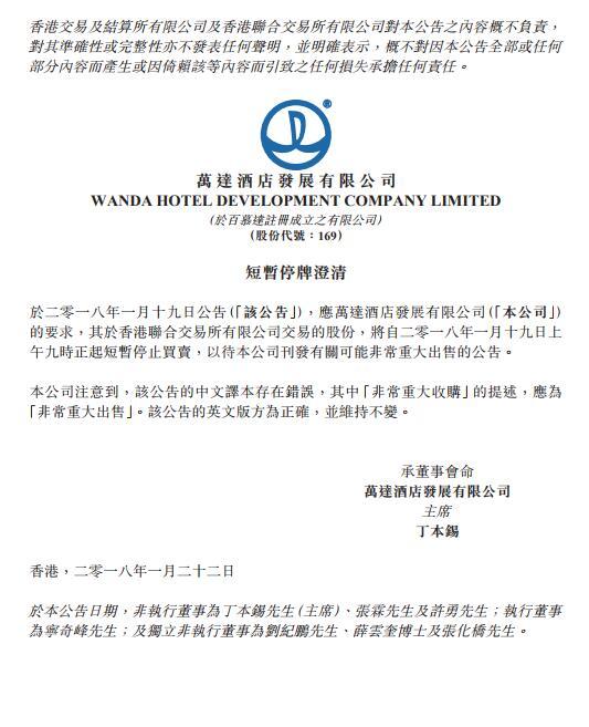 翻譯錯誤!萬達酒店發展急發澄清公告:重大收購應為重大出售