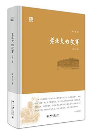 《老北大的故事》,陈平原 著,北京大学出版社2015年10月版