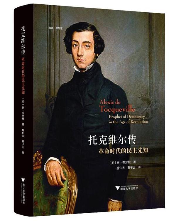 浙江大学出版社2017年出版的《托克维尔传:革命时代的民主先觉》
