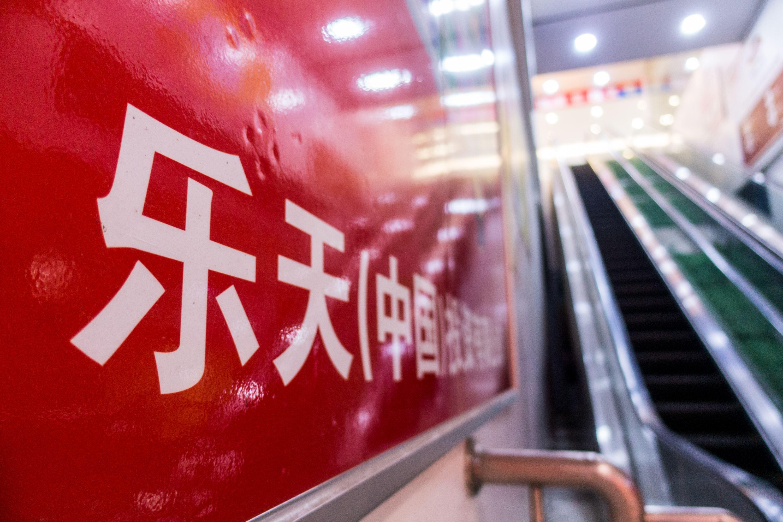 独家 业绩不佳,乐天百货拟撤出中国内地市场
