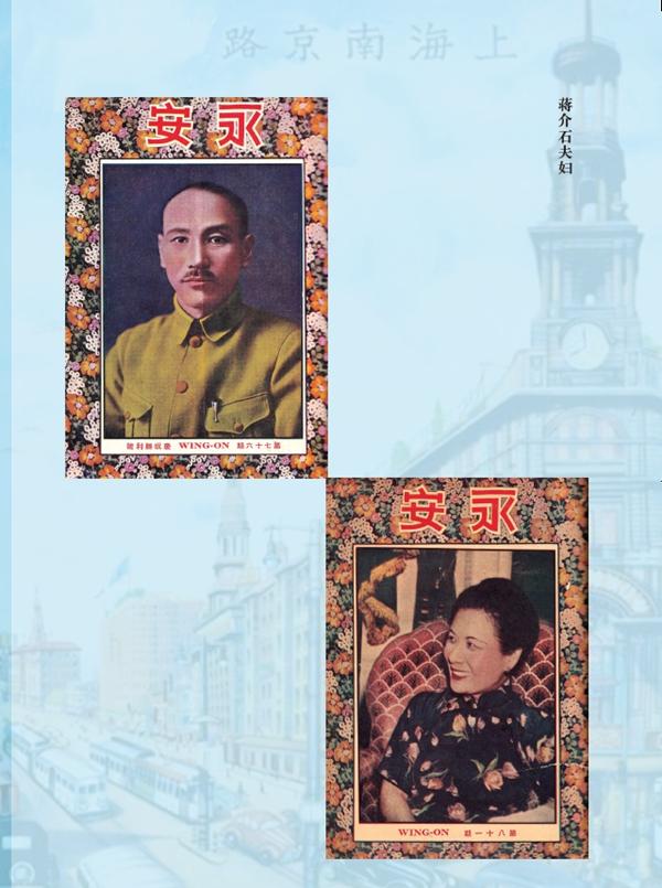 """1936年10月31日,上海各界为蒋介石五十岁""""庆生"""",永安新厦亦参与祝寿"""