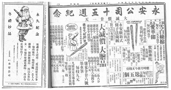 康克令钢笔广告 《申报。》(左,1928年12月16日第17版;右,1933年9月16日添刊第2版)