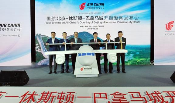 国航北京-休斯顿-巴拿马城航线发布会