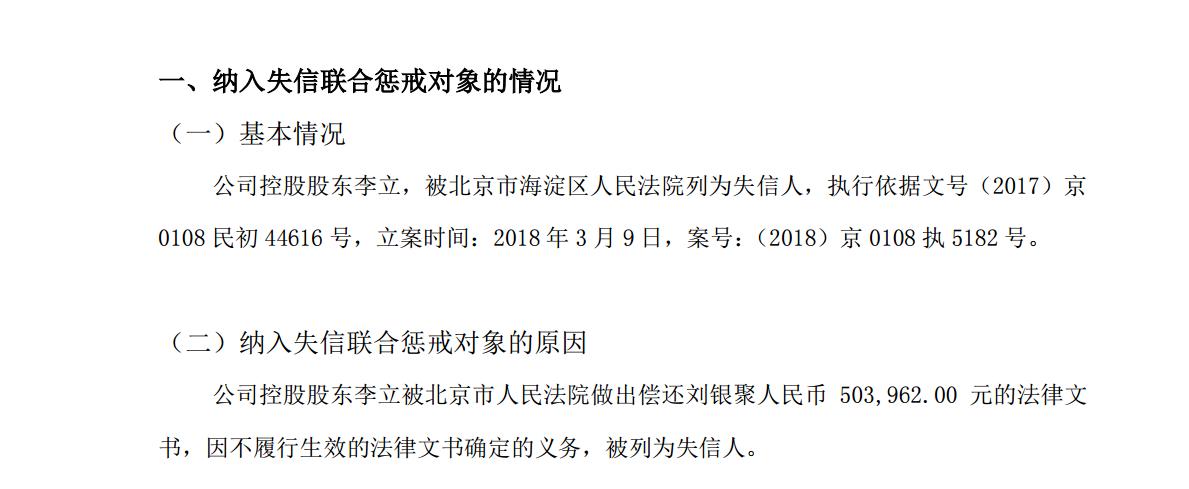 北京億邦中和醫療科技股份有限公司發布實控人李立被納入失信聯合懲戒對象的公告