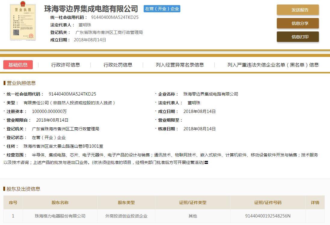 格力成立芯片公司:注册资本10亿 董明...