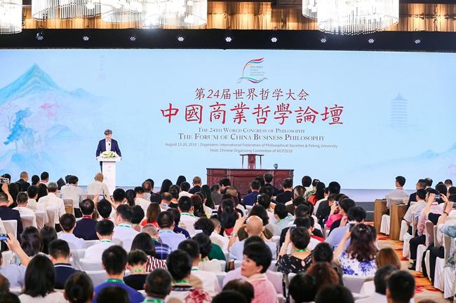 """""""中國商業哲學論壇""""第一次出現在世界哲學大會的舞臺上,其主題是""""推進人類文明進程的中國哲學""""。"""