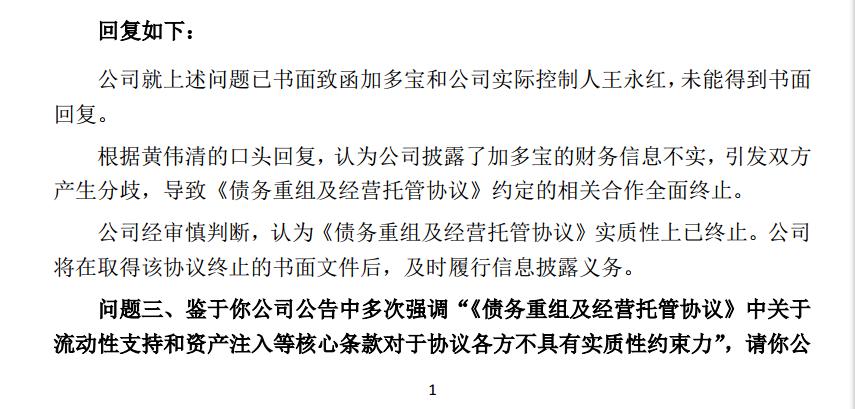 中弘股份回複深交所最新公告內容