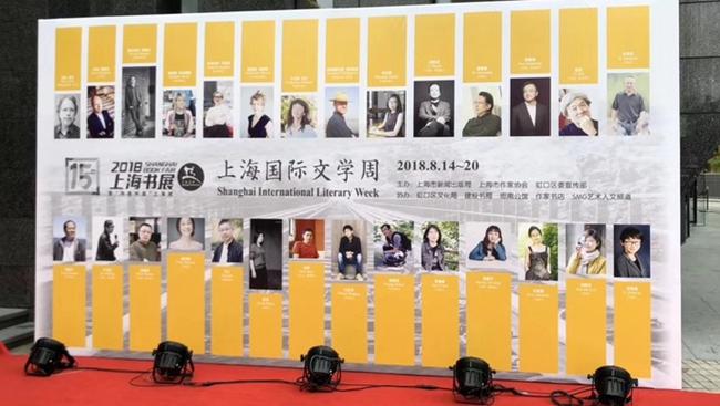 上海书展国际文学周主论坛现场