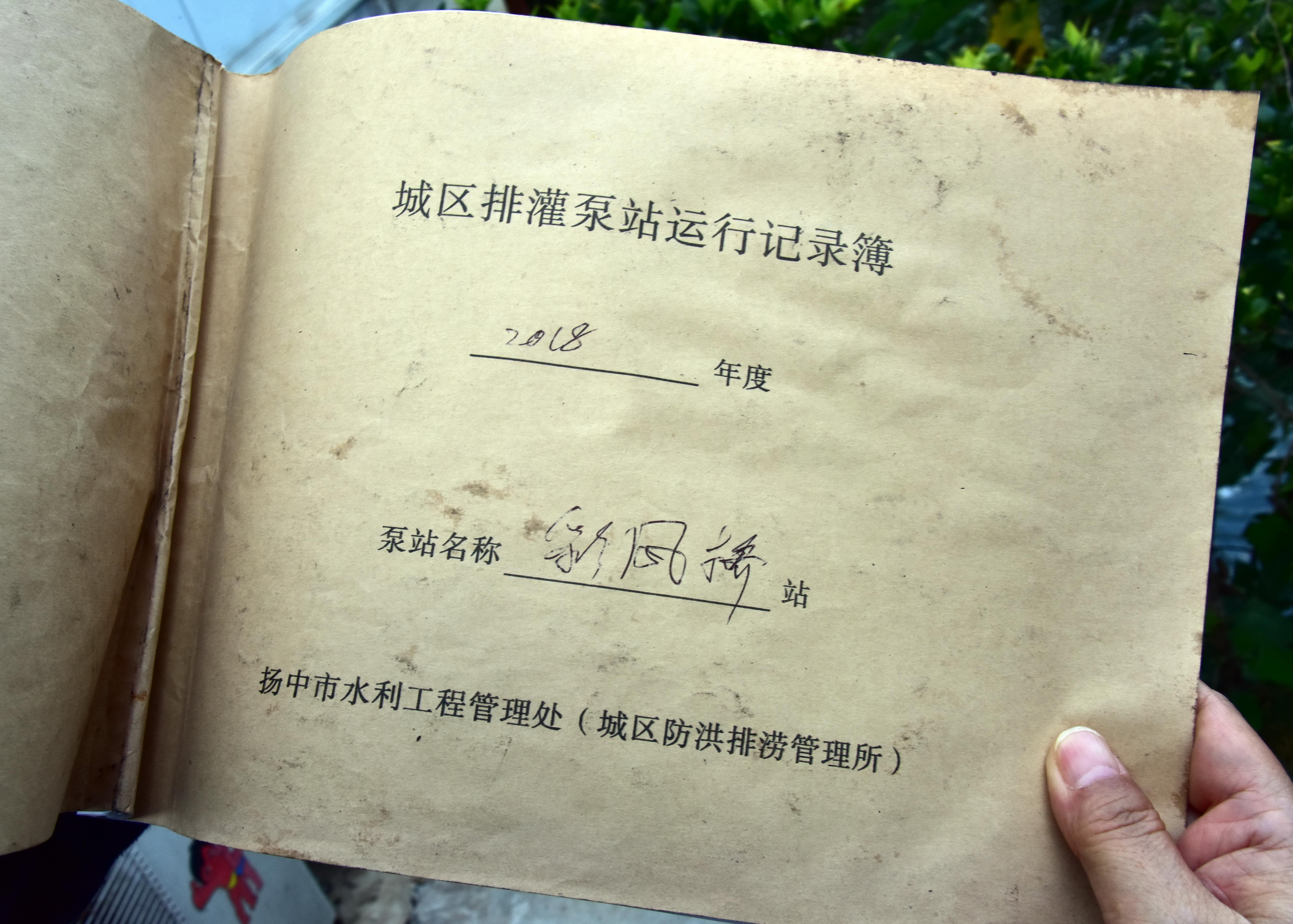 扬中市彩凤桥的城区排灌泵站运行记录簿。摄影/章轲
