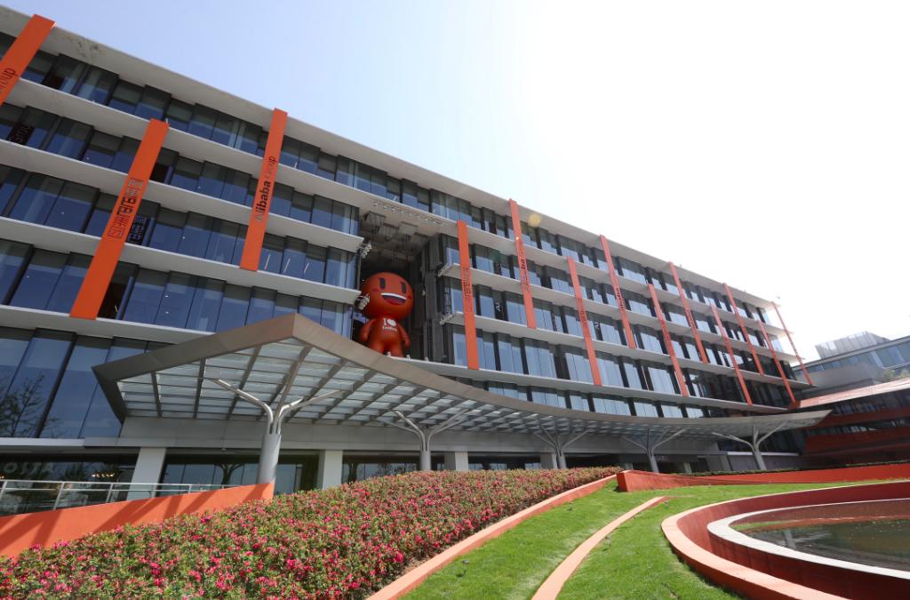 圖說:位於杭州的阿里巴巴集團總部