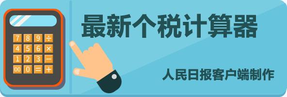 新个税法通过,税前收入1万元约减税255元(内含新个税计算器)