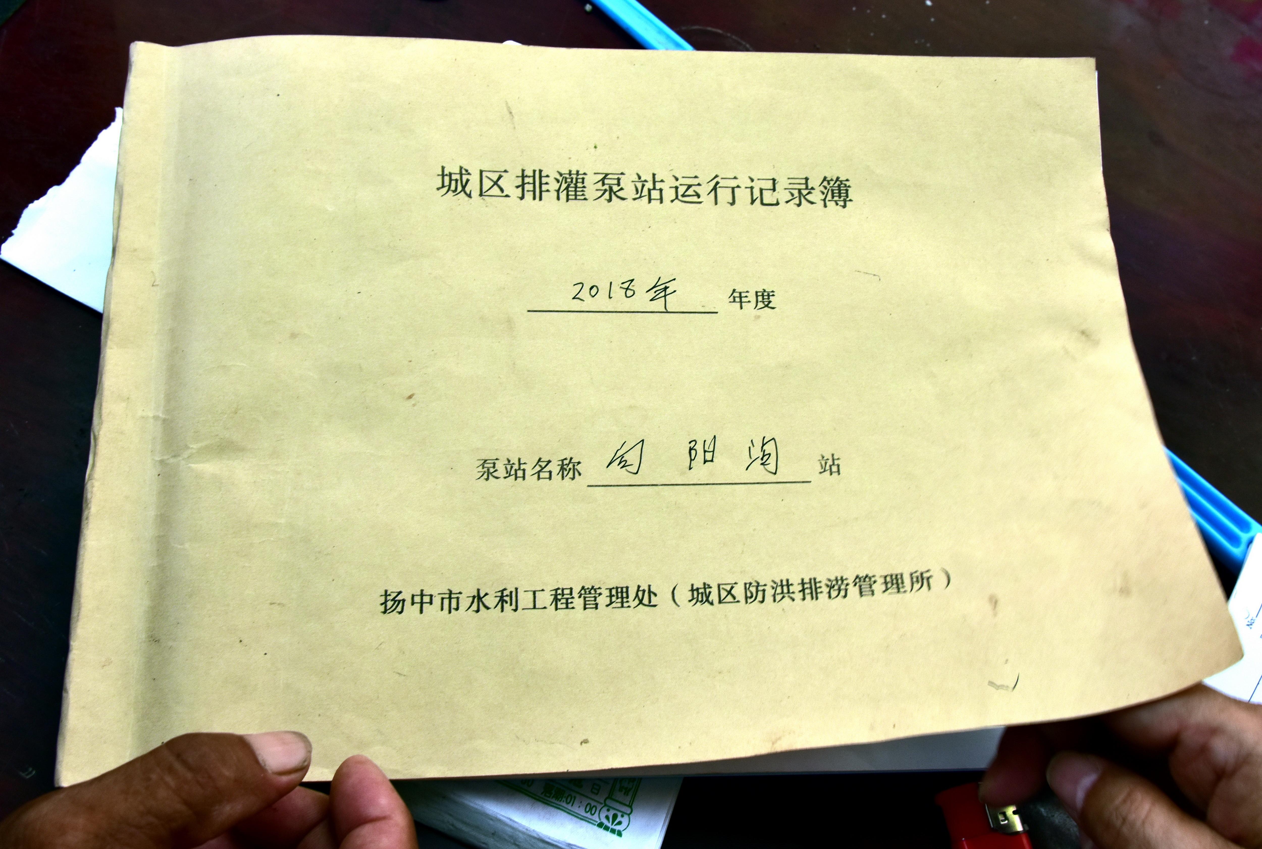 扬中市向阳河站的城区排灌泵站运行记录簿。摄影/章轲