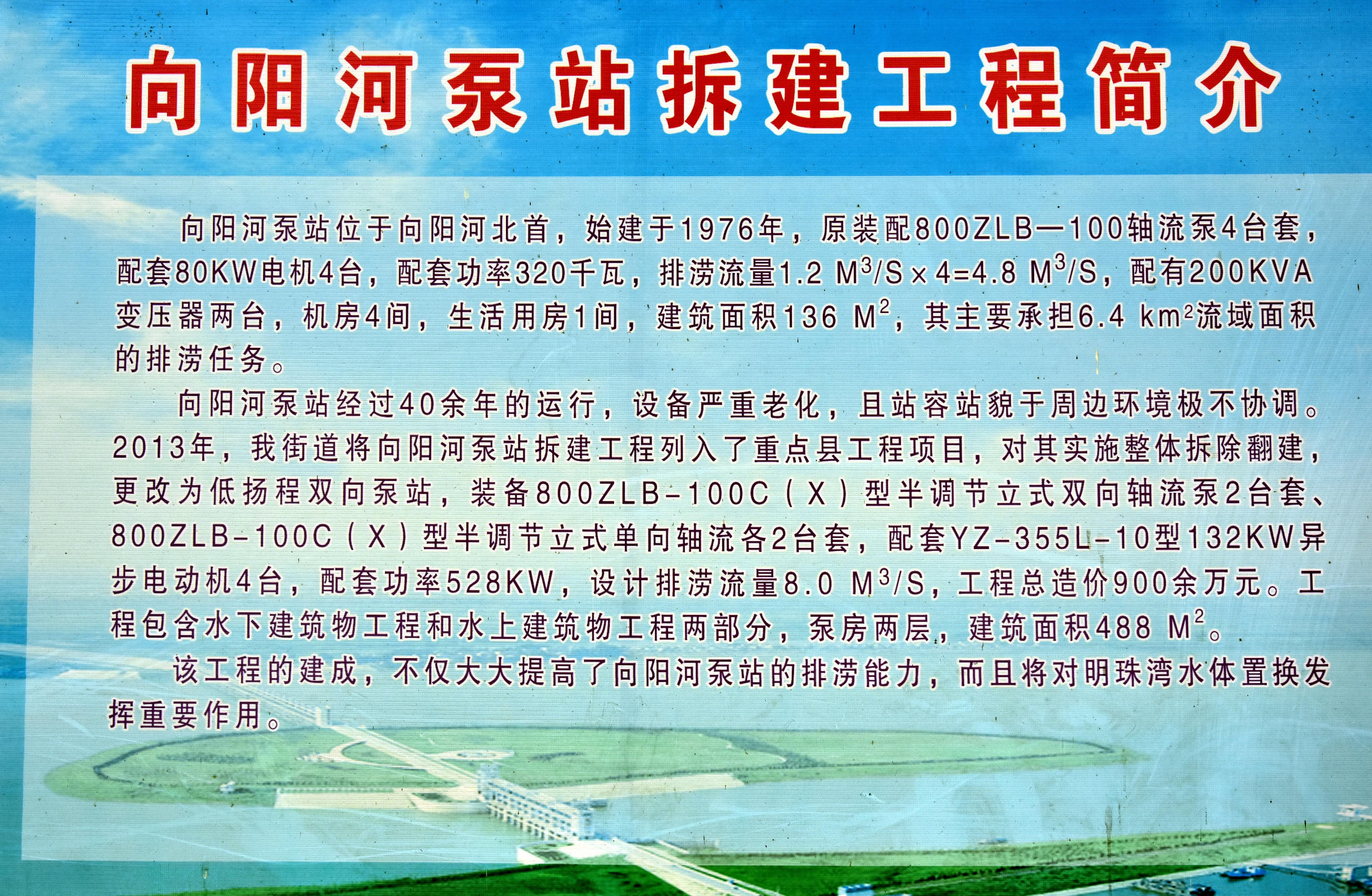 """扬中市向阳河站简介上清楚写明该站""""对明珠湾水体置换发挥重要作用""""。摄影/章轲"""