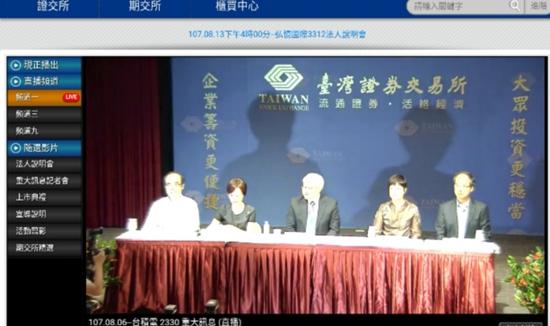 臺積電6日在臺灣證交所召開溝通會,說明中毒事件始末。