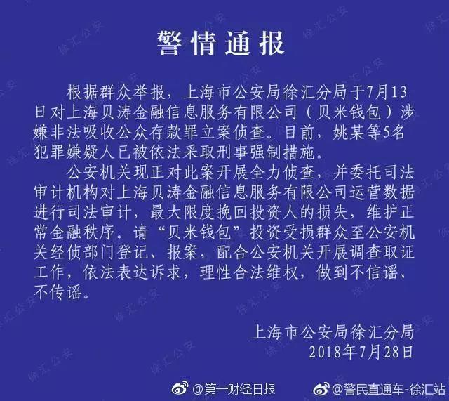 7月17日,据每日经济新闻报道,贝米钱包CEO姚坤杰已取保候审,同时经侦已介入。
