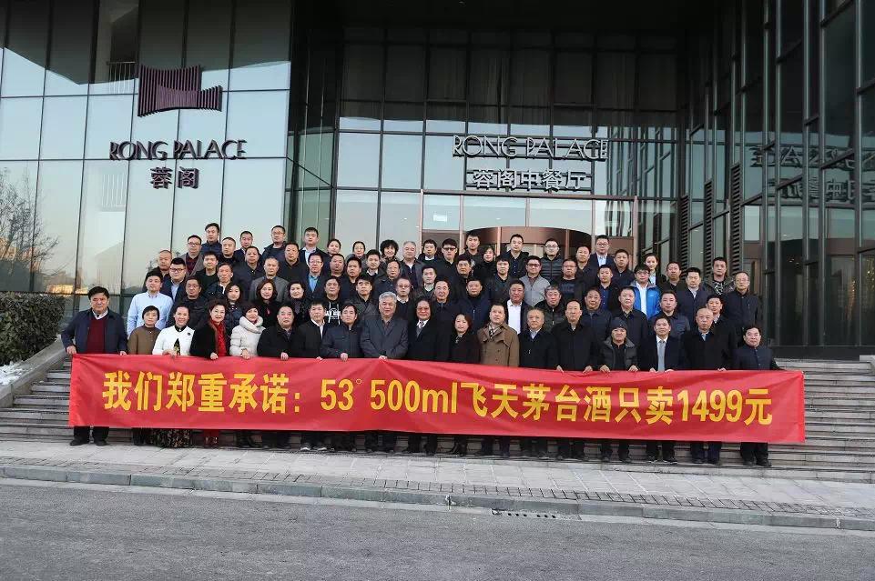 2018年1月9日,茅臺經銷商聚集在西安承諾飛天茅臺只賣1499元