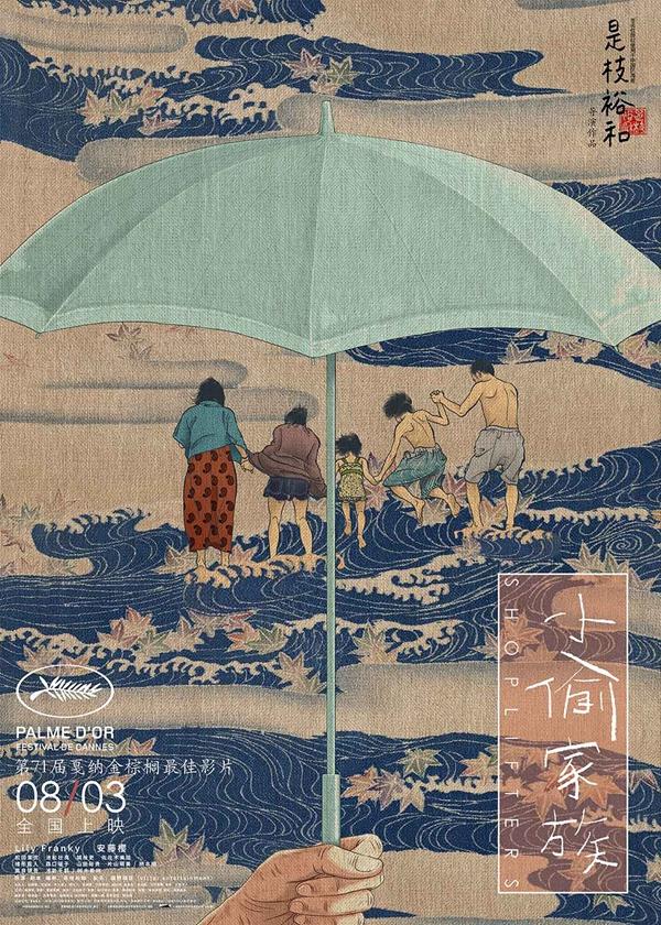 《小偷家族》中國海報
