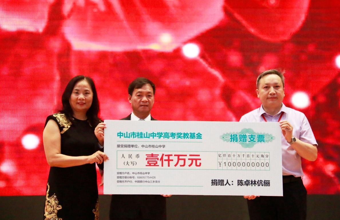 陈卓林伉俪再向母校中山市桂山中学捐赠1000万元