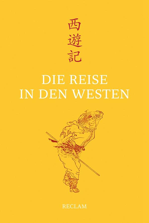 德文版《西游记。》RECLAM出版公司2016年10月版