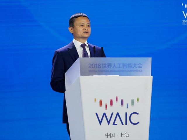 阿里巴巴董事会主席马云在世界人工智能大会上演讲