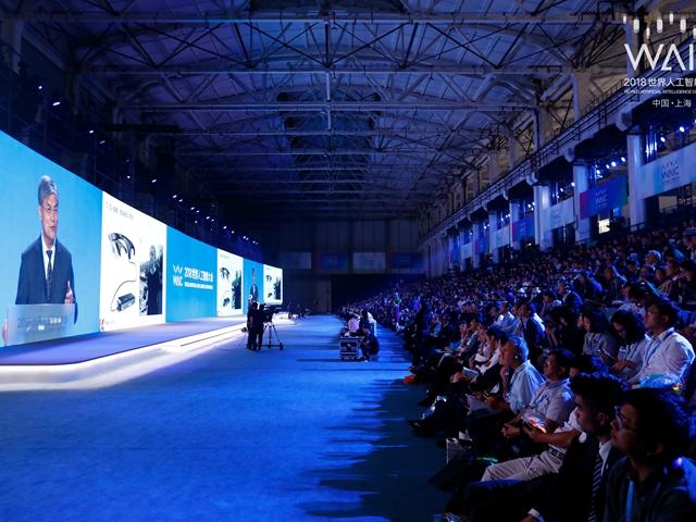 2018世界人工智能大会17日开幕