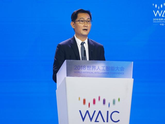 腾讯公司董事会主席兼首席执行官马化腾在AI大会上演讲