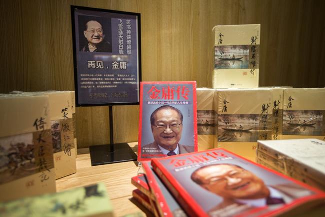 10月30日金庸去世消息传出,杭州一家书店把金庸相关书籍放在显眼位置。 视觉中国图