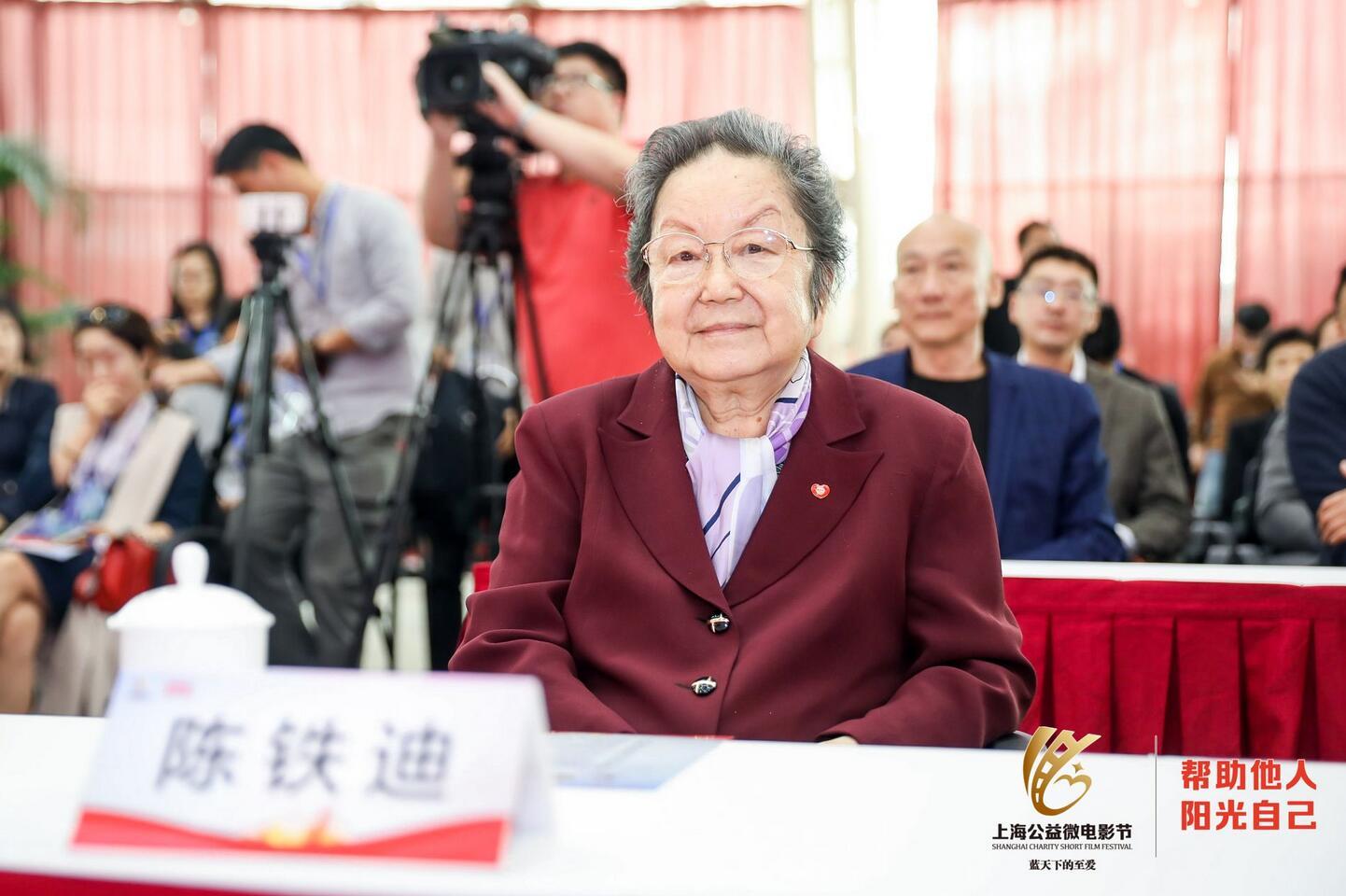 上海市慈善基金会名誉理事长陈铁迪