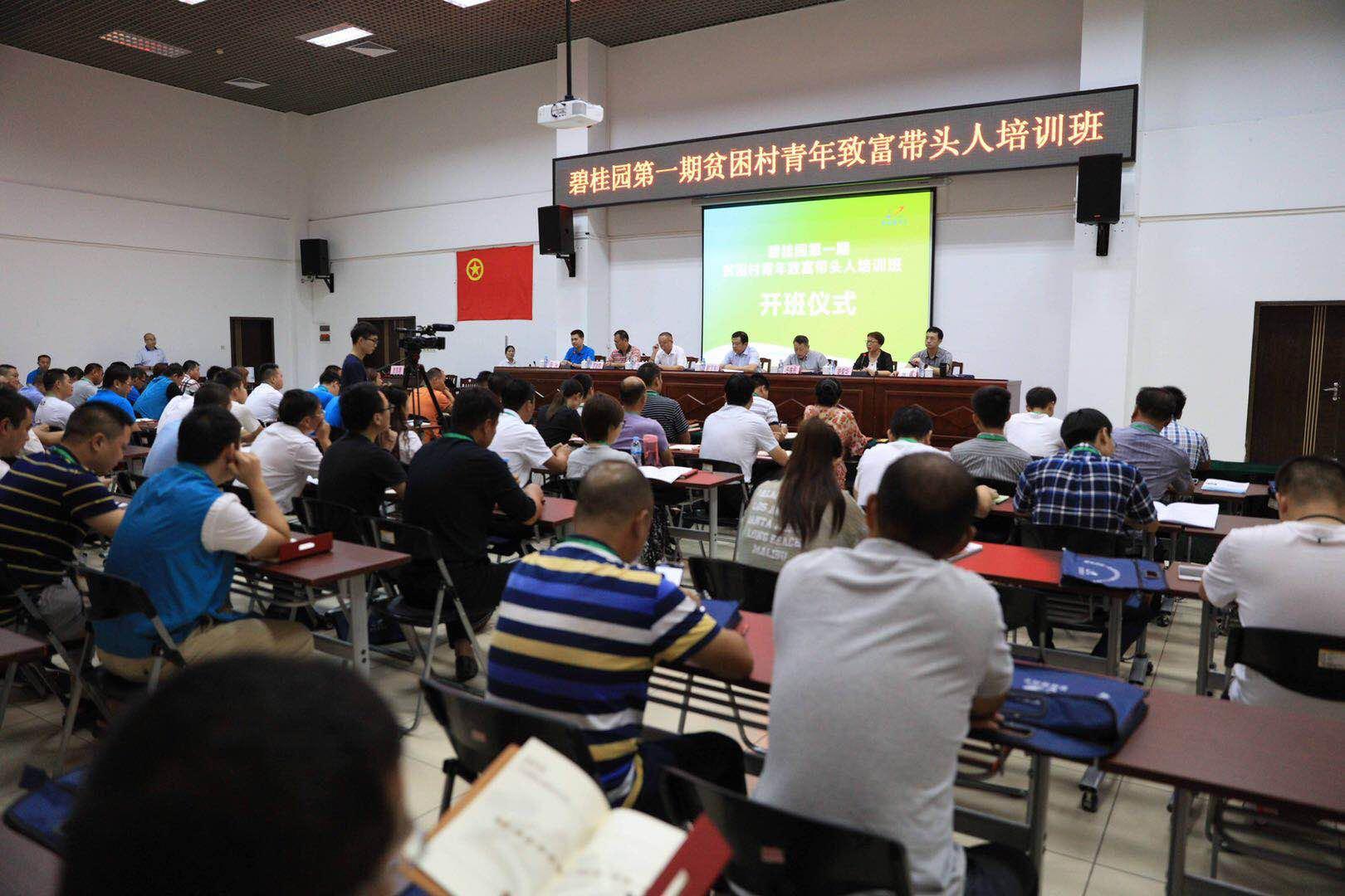 图 碧桂园举办青年致富带头人培训班