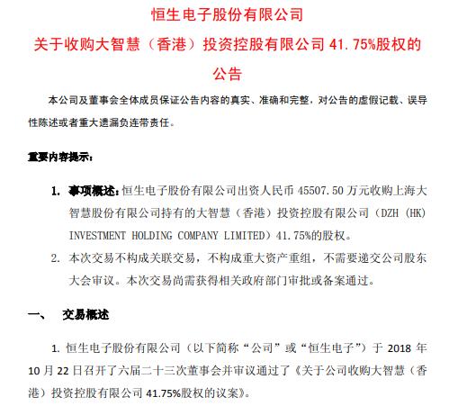 大智慧擬清空香港子公司股權,恒生電子4.55億元接盤