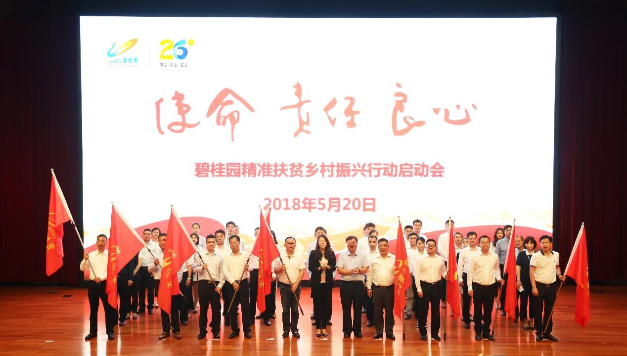 图 碧桂园启动精准扶贫乡村振兴统一行动结对帮扶9省14县
