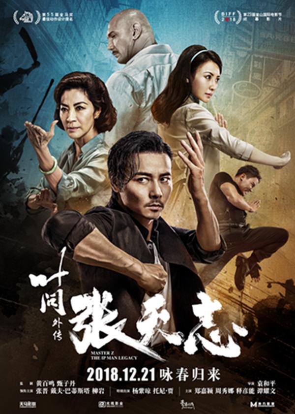 《叶问外传:张天志》讲述咏春传人张天志在惜败叶问后的故事。图片来自网络