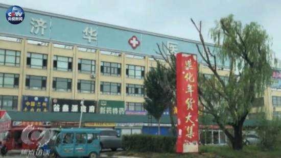 """沈阳""""假病人骗保""""医院被查:停业整顿、责任人被控制"""