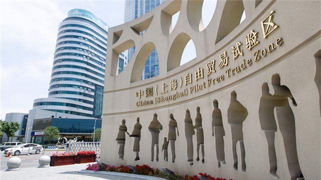 中国(上海)自由贸易试验区(来源:网络)