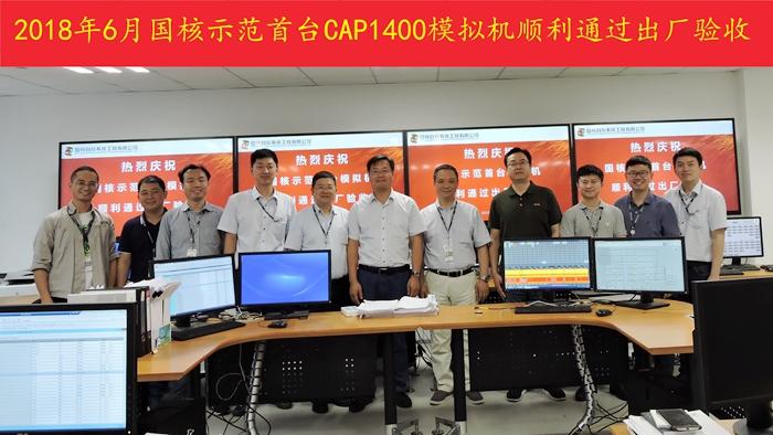 首臺CAP1400模擬機順利通過出廠驗收