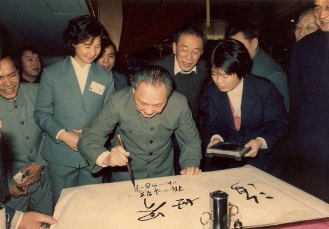 """1984年1月26日,邓幼平为明华轮题词""""海上世界""""。"""