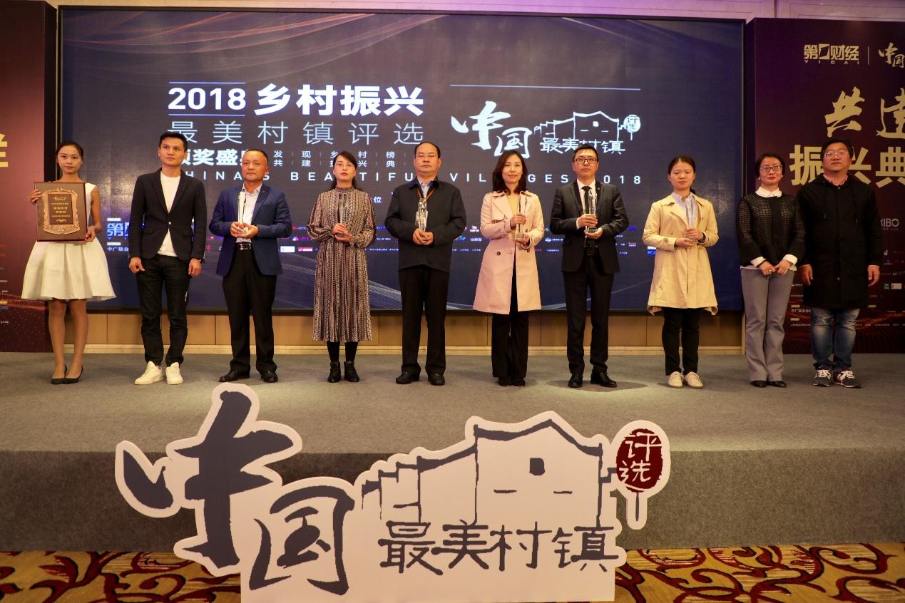 2018中国最美村镇颁奖现场